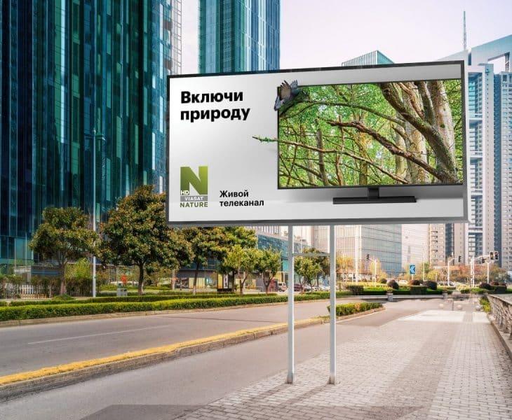 Креативное агентство создало «живой» билборд для телеканала о природе