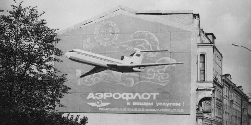 Какой была уличная реклама в 1960-х годах в Москве