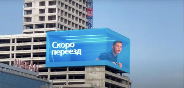 Первый в России 3D медиафасад появился в Уфе